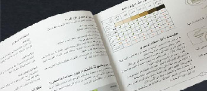 كتيب التعليمات و الأستخدام و التحذيرات